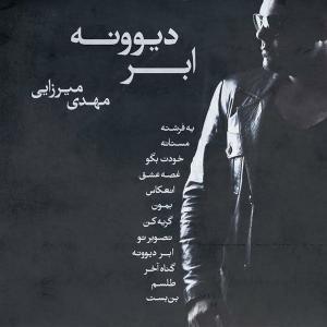 Mehdi Mirzaee – Ghosse Eshgh