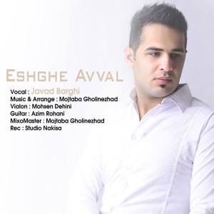 Javad Barghi – Eshghe Avval