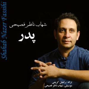 Shahab Nazer Fassihi – Pedar