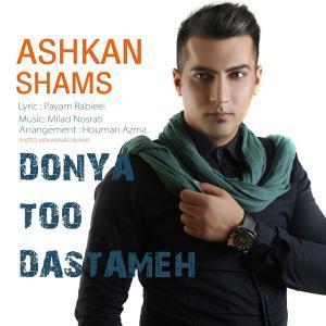 Ashkan Shams – Donya Too Dastaame