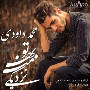 Mohammad Davoudi – To Be Man Nazdiki