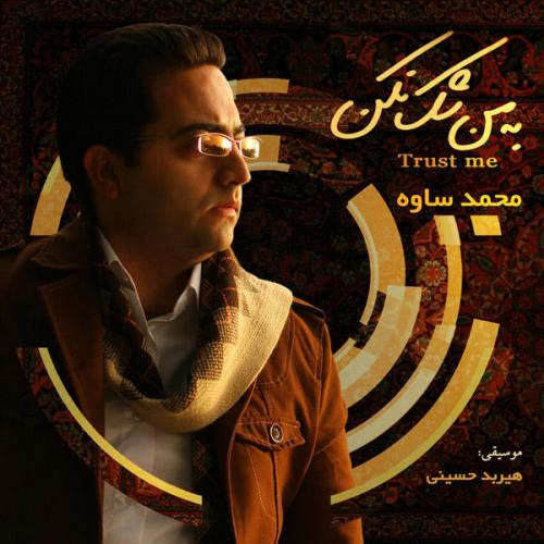 دانلود آهنگ محمد ساوه تنهایی