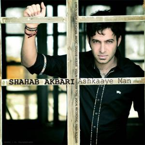 Shahab Akbari – Ashkaye Man