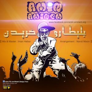 Amin Aminem – Bilitaro Kharidan
