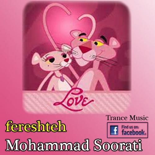 دانلود آهنگ محمد صورتی فرشته