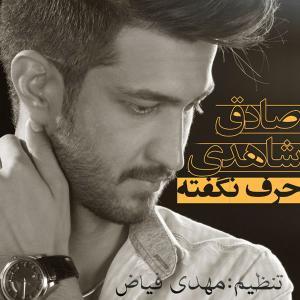 Sadegh Shahedi – Harfe Nagofteh