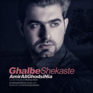 AmirAli Ghodsi Nia – Ghalbe Shekasteh
