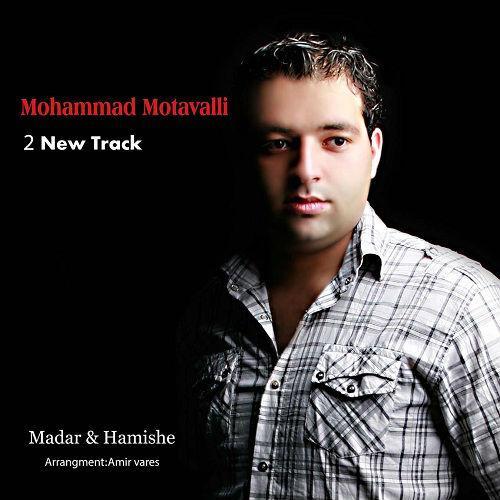 دانلود آهنگ محمد متولی مادر