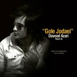 Davood Azari – Gole Jodaei