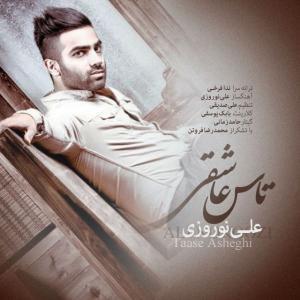 Ali Norouzi – Taase Ashegh