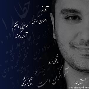 Ehsan Karami – Ahoo