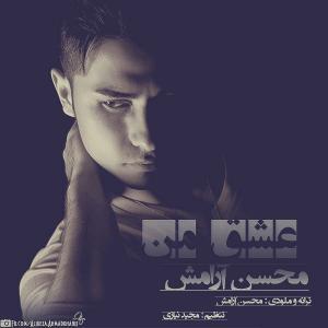 Mohsen Aramesh – Eshghe Man
