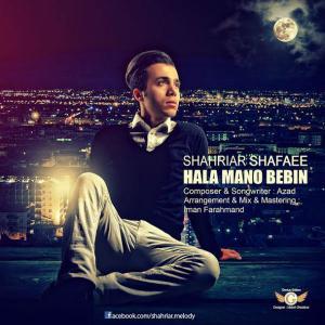 Shahriar Shafaee – Hala Mano Bebin