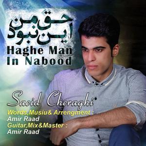 Saeed Cheraghi – Haghe Man In Nabood