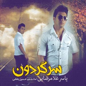 Yaser Gholamrezaei – Sargardoon