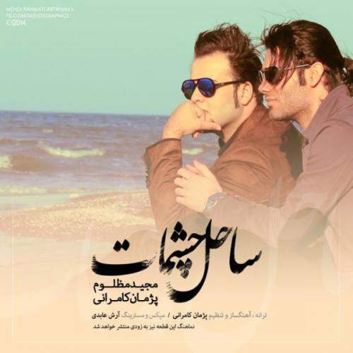 دانلود آهنگ مجید مظلوم و پژمان کرمانی ساحل چشمات