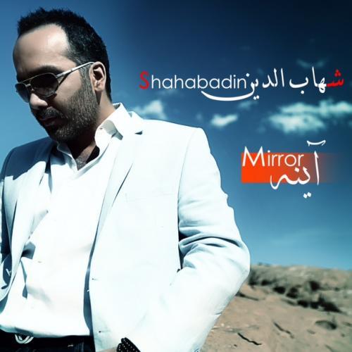 دانلود آهنگ شهاب الدین  اینه