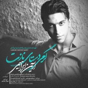 Arian Ebrahimi – Garmie Dastat