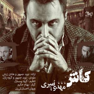Mehdi Amiri – Kash (Puzzle Band Radio Edit)