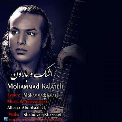 دانلود آهنگ محمد کلاته اشک و بارون