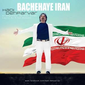 Hadi Dehparvar – Bachehaye Iran