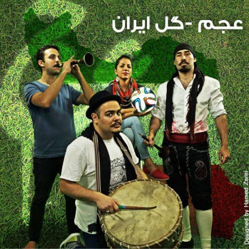 دانلود آهنگ عجم بند گل ایران