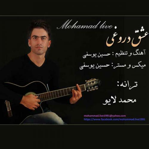 دانلود آهنگ محمد لایو عشق دروغی