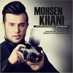 Mohsen Khani – Del Nemibandi
