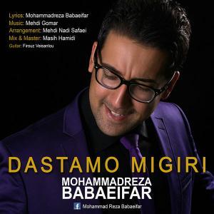 Mohammadreza Babaeifar – Dastamo Migiri