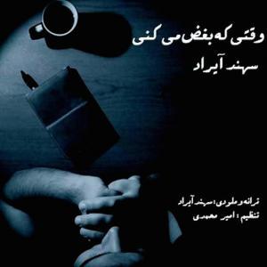 Sahand Ayrad – Vaghti Ke Boghz Mikoni