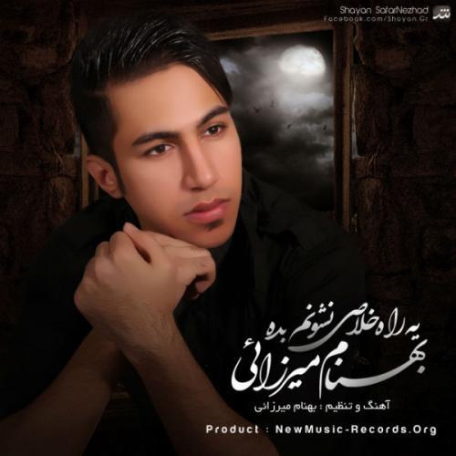 دانلود آهنگ بهنام میرزایی راه خلاص