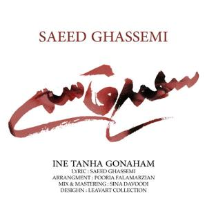 Saeed Ghasemi – Tanha Gonah