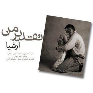 Arshiya – Taghdire Man