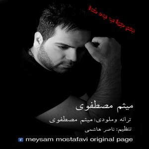 Meysam Mostafavi – Behem Javab Bede Khoda