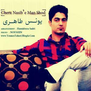 Younes Taheri – Chera Nasibe Man Shod