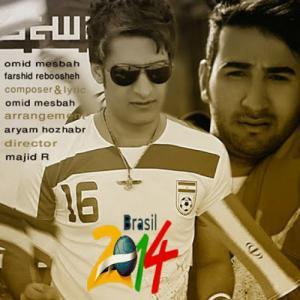 Omid Mesbah – In Time Irane (Ft Farshid Rebosheh)