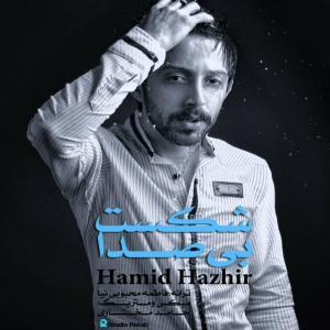 Hamid Hazhir – Shekaste Bi Seda