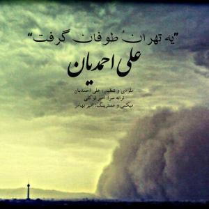Ali Ahmadian – Ey Tehran Tofan Gereft
