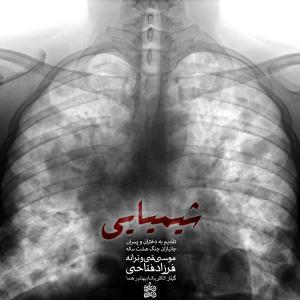 Farzad Fattahi – Shimiyaei