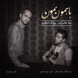 Emad Talebzadeh – Ba Hamoon Bemoon (Ft Pejvak Entezari)