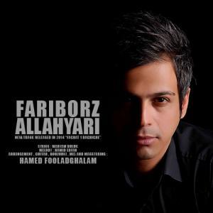 Fariborz Allahyari – Faghat Yek Daghighe
