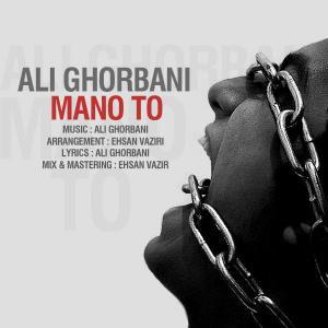 Ali Ghorbani – Mano To