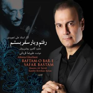 Alireza Ghorbani – Raftamo Bare Safar Bastam