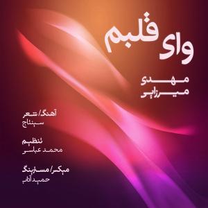 Mehdi Mirzaee – Vay Ghalbam