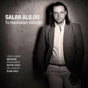 Salar Alilou – To Hanoozam Asheghi