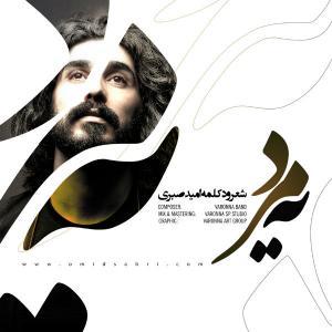 Omid Sabri – Ye Mard