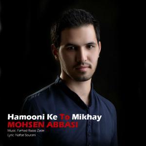 Mohsen Abbasi – Hamooni Ke To Mikhay