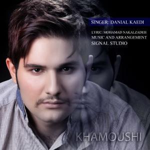 Danial Kaedi – Khamoushi