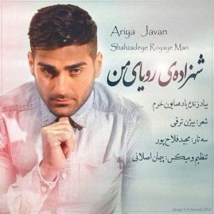 Ariya Javan – Shahzadeye Roya