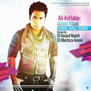 Morteza Amini – Remix Shab Aval Jodaei (Ali Ashabi)